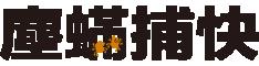 塵蟎捕快 Logo